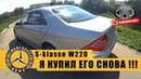 Mercedes S-класс W220 V6 - Я купил его снова