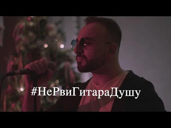 A-Sen - Не рви гитара душу (Acoustic Cover) (Армения 2018) на русском