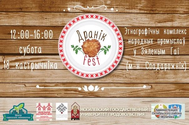 qTPUVHwcbA0 - Дранiк-Fest
