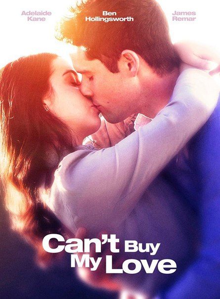 Мою любовь не купишь (2017)