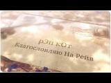 Новый Русский Рэп Кот Поет DJ Philchansky feat. L'ONE - Благословляю На Рейв (Премьера)