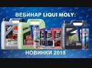 Новинки LIQUI MOLY 2018