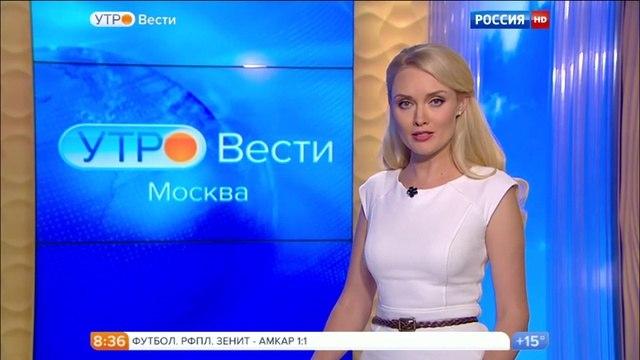 Вести-Москва • Вести-Москва. Эфир от 21.09.2015 (08:30)