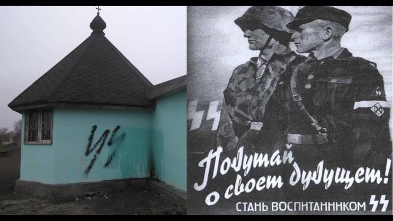 Как Русские СС овцы православные церкви Украины жгли