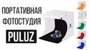 ПОРТАТИВНАЯ ФОТОСТУДИЯ - ЛАЙТБОКС PULUZ Mini 2 LED - ФОТОБОКС ДЛЯ ПРЕДМЕТНОЙ СЪЕМКИ