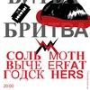 Битва-Бритва 5: Сольвычегодск vs Motherfathers