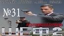 Шеф 2 31 серия Друзья HD
