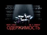 Одержимость (2013) жанр драма, музыка.Рейтинг Кинопоиска 8.3