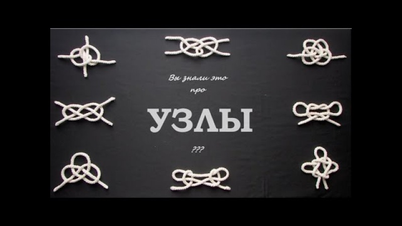 Вы знали это про узлы?