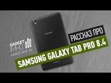 Флагманский мини-планшет на Android - обзор Samsung Galaxy Tab Pro 8.4
