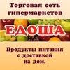 Едоша Нижнекамск Челны | Работа| Бизнес