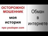 Кидок на продвижении на ютуб. Мошенник Яблонский Артур Николаевич с сайта youtoper.com