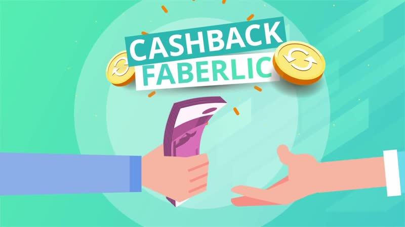 Умный шопинг с Faberlic CASHBACK