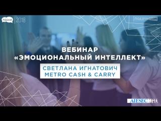 YouLead 2018 | Вебинар «Эмоциональный интеллект» от Светланы Игнатович (METRO Cash & Carry)