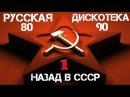Русская Дискотека 80-90-х - Назад в СССР #1
