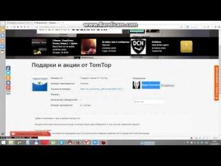 tomtop.com Подарки, выиграй подарок из Китая. Бесплатно