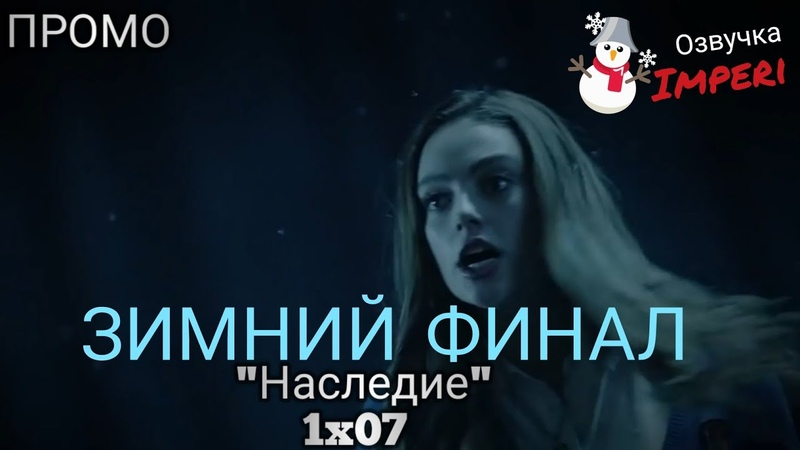 Наследие 1 сезон 7 серия Legacies 1x07 Русское промо
