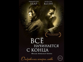 Все начинается с конца / Vse nachinaetsya s kontsa / It Begins with the End (2010)