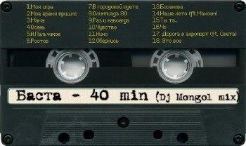 Баста – 40 min (DJ Mongol RG) [2014]