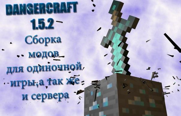 сборки модов minecraft 1.5.2 с модами