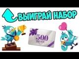 Итоги конкурса на стикеры-наклейки Воробушек или 500 рублей (| БЕСПЛАТНЫЕ СТИКЕРЫ И ПОДАРКИ ВКОНТАКТЕ |)!