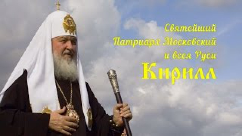Патриарх Кирилл - Побеждай зло добром.