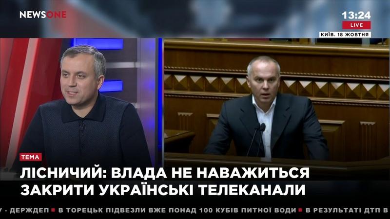Лесничий: украинцы ценят свободу слова и демократию – власть не решится закрыть телеканалы 19.10.18