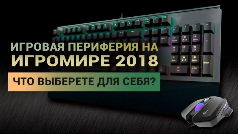 Игровая периферия на ИгроМире 2018 — что выберете для себя