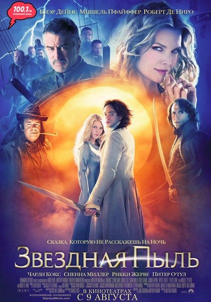 Звездная пыль (2007)