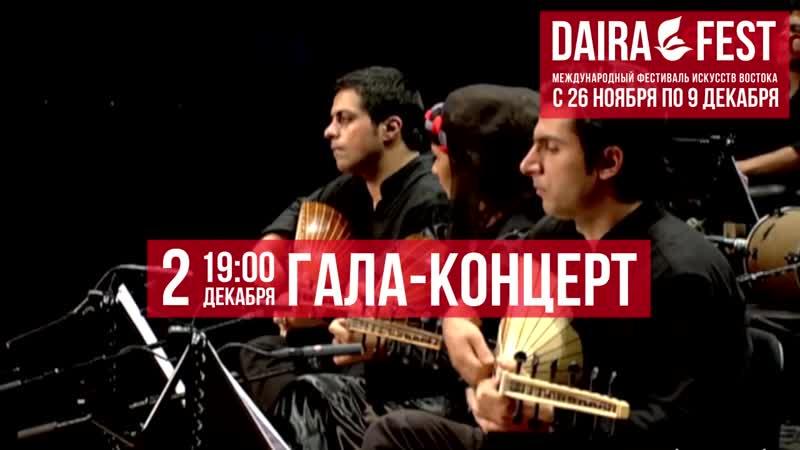 DAIRAFEST    2 декабря    Гала-Концерт - СПБ