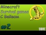 Minecraft Голодные игры с Вейвом. Часть 2: Один в поле не воин