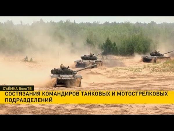 Танковые бои на Гожском полигоне