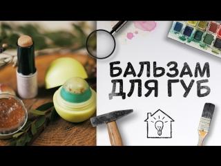 DIY | Вкусные бальзамы для губ [Идеи для жизни]