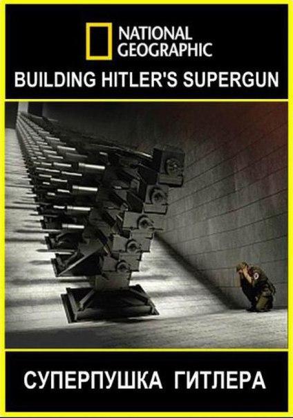 National Geographic. V3: суперпушка Гитлера (2016)