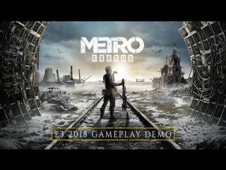 «метро: исход» — геймплей с e3 2018. русские субтитры