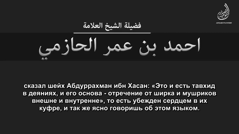 шейх Ахмад аль Хазими отречение от ширка и мушриков смотреть онлайн без регистрации