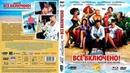 All inclusive, или Всё включено (2011) - комедия