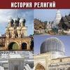 История Религий: православный взгляд.