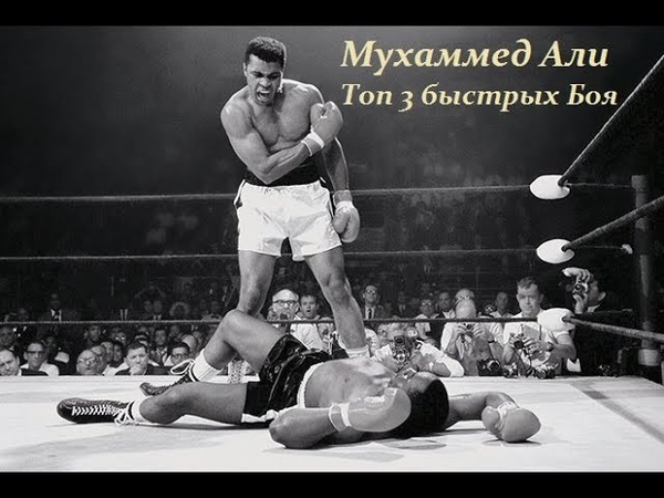 Мухаммед Али Топ 3 самых быстрых боя