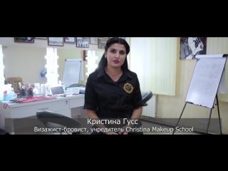Christina Makeup School - лучшая школа макияжа