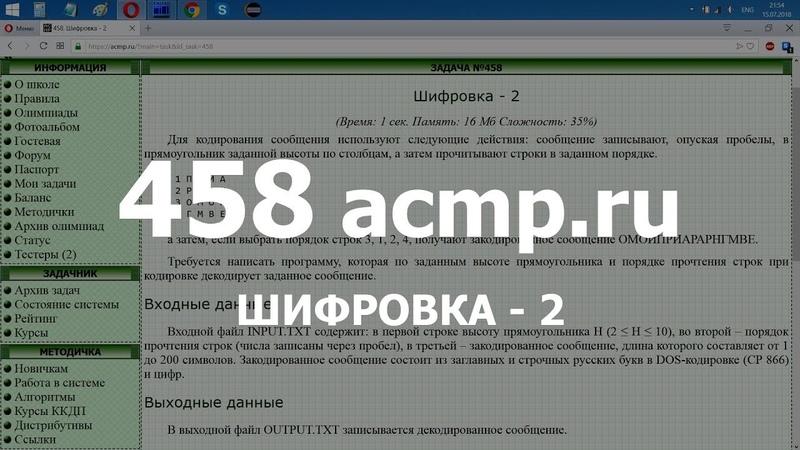 Разбор задачи 458 acmp.ru Шифровка - 2. Решение на C