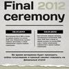 Geometria Awards 2012