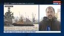 Новости на Россия 24 • Владивосток встретил индийские военные корабли