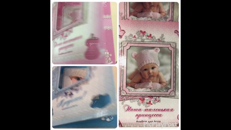 Альбом для новорожденных