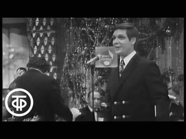 Эдуард Хиль Будет жить любовь на свете 1971