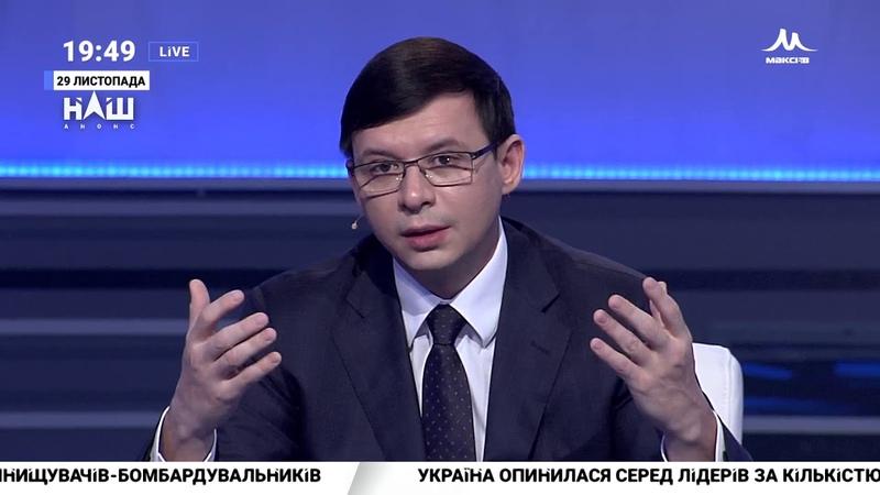 Мураєв Все що відбувалося в Керчі комусь однозначно було вигідно Події дня НАШ 29 11 18
