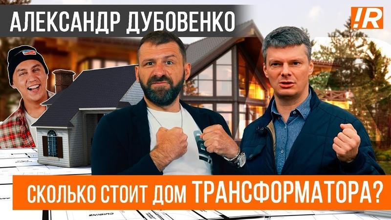Кто оплатил дом ТРАНСФОРМАТОРА Псевдо блогер Александр Дубовенко РОЗЫГРЫШ