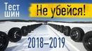 Зимние шины с шипами и без Тест которому можно и нужно доверять Полигон и реальные зимние дороги