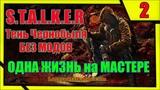Прохождение Сталкер Тень Чернобыля # 02 КАК ПОЛЬЗОВАТЬСЯ ОРУЖИЕМ