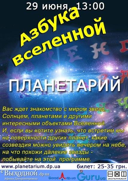АЗБУКА ВСЕЛЕННОЙ Днепропетровский планетарий.
